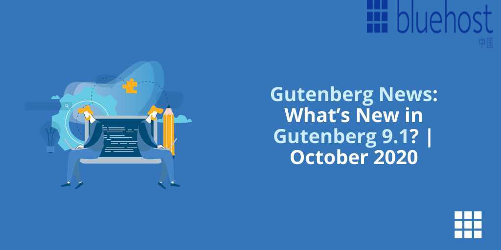 Gutenberg新消息:Gutenberg 9.1增加了新功能吗?