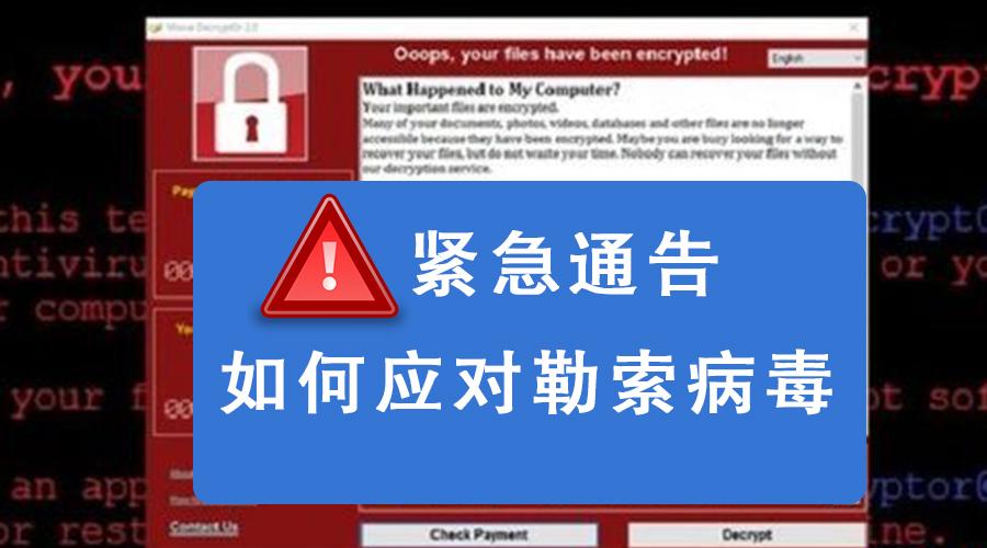 勒索病毒袭击,用户请保护好网站