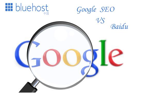 Google搜索引擎优化与百度SEO有什么区别