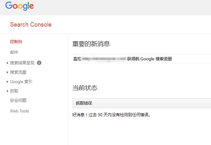 怎样利用Google站长平台工具查看数据信息