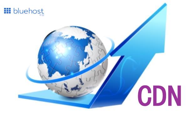 CDN加速技术有哪些特点和优势