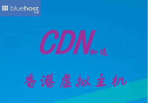 CDN加速有利于SEO优化吗