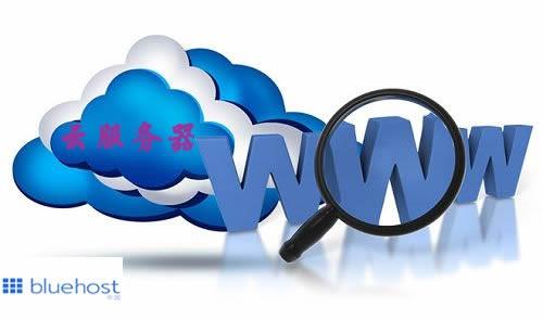 建站如何选择虚拟主机和云服务器