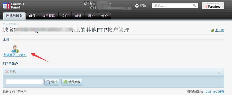 创建其他FTP账户