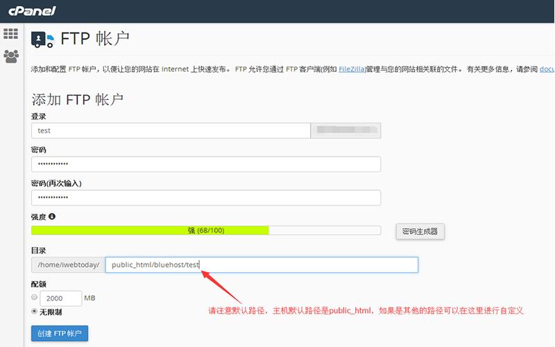 FTP的账户以及密码