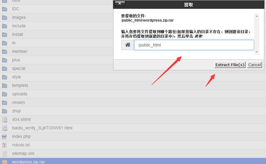 点击extract file(s)进行解压