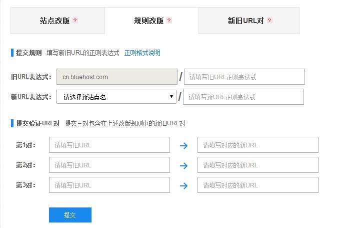 网站改版规则