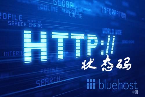 常见的HTTP状态码有哪些