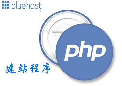 PHP代码的CMS建站程序有哪些