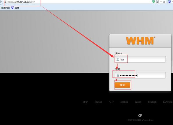 VPS WHM创建账户及其添加账户方式