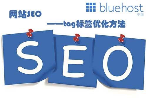 网站SEO优化之tag标签优化方法