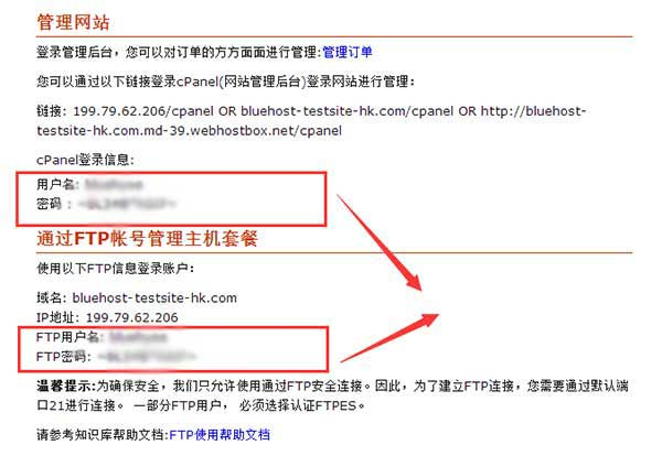 如何将网站上传到FTP空间(Filezilla软件)