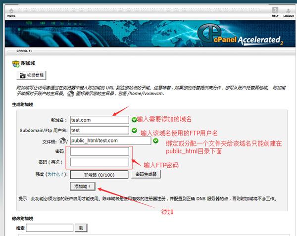 填写上所要绑定的新域名和FTP用户信息