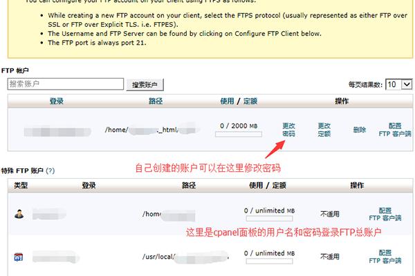 修改FTP密码