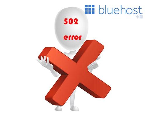 网站出现502错误的原因及解决方案
