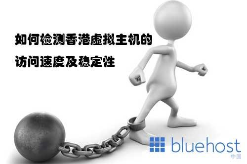 如何检测香港虚拟主机的访问速度及稳定性