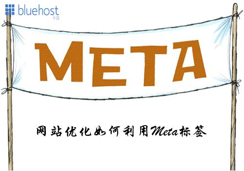 网站优化如何利用Meta标签