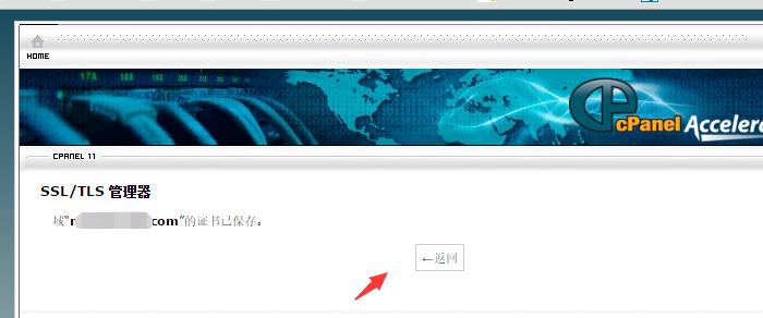 SSL/TLS管理器