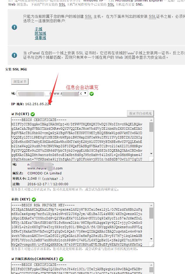 管理SSL站点