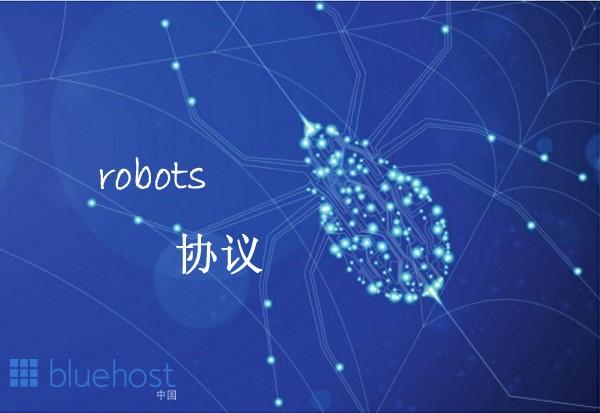 香港主机网站如何制作robots文件