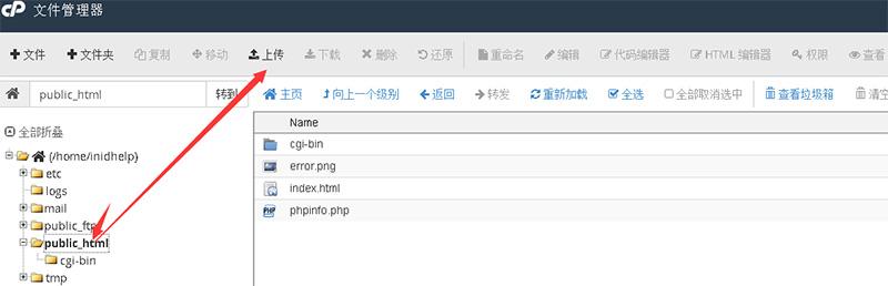 在public.html栏目下进行文件上传