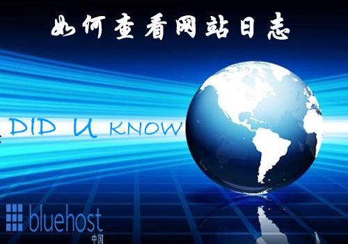 香港主机后台如何查看网站日志