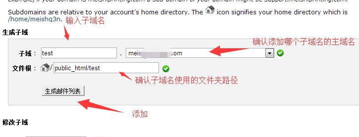 填写好需要的子域名