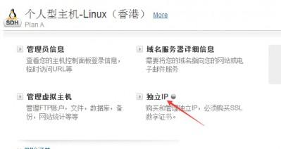 bluehost中文站主机购买独立IP教程