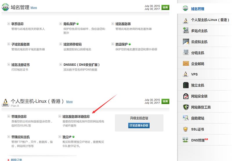 bluehost域名和主机购买步骤详解