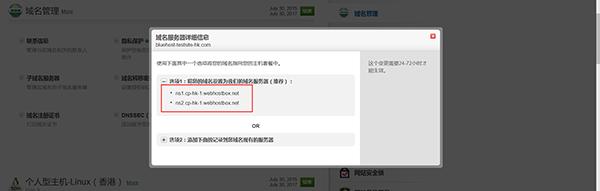 请勿使用图中的DNS参数