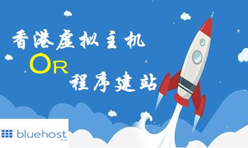 自助建站如何选择香港虚拟主机