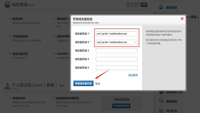 更新域名服务器
