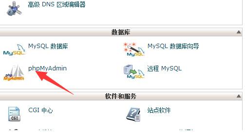 bluehost 后台Mysql上传数据库过程