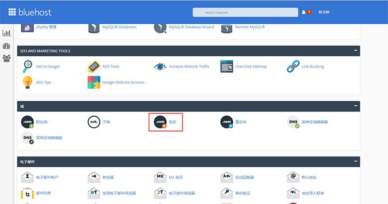 如何添加别名实现替换域名/多域名共享一个网站