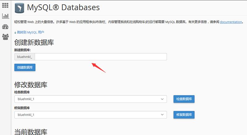 cPanel创建数据库