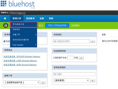 如何取消已经创建但未支付的bluehost订单