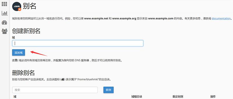 替换域名/多域名共享一个网站