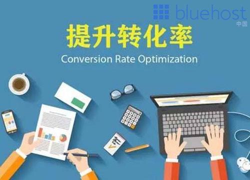 营销型网站该如何提升流量转化率
