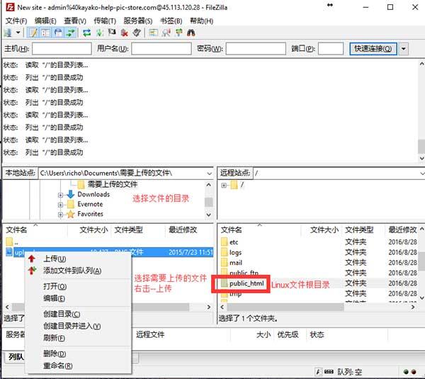 FTP文件上传