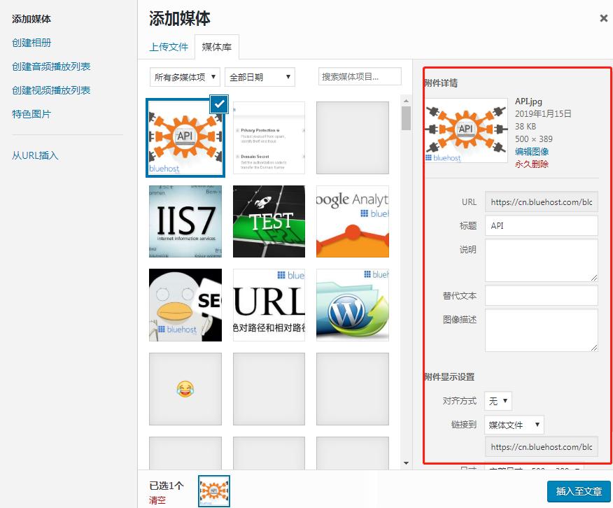 WordPress媒体库添加和优化图片的技巧