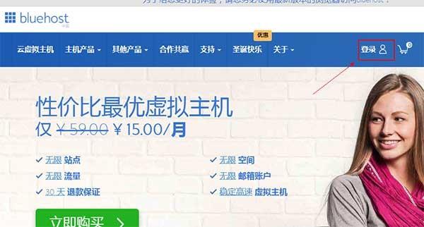 bluehost中国官网首页