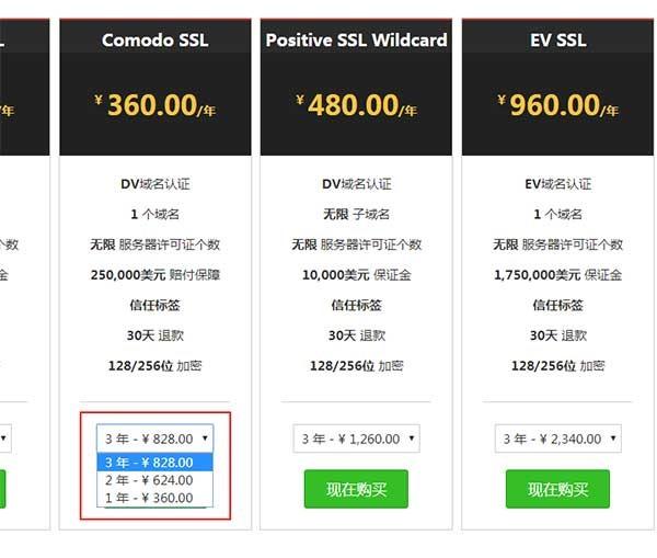 Comodo ssl证书购买价格