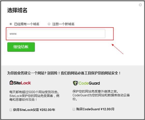 输入绑定证书的域名