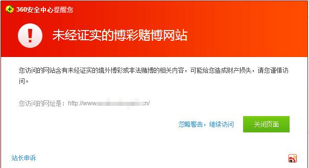 网站被搜索引擎误报有病毒打不开怎样解决