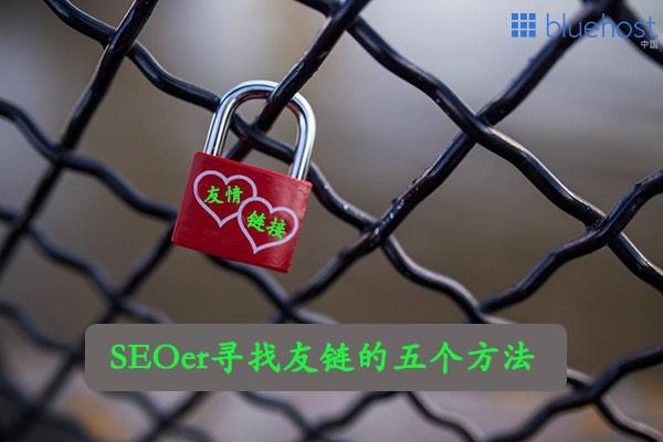 SEOer寻找友链的五个方法