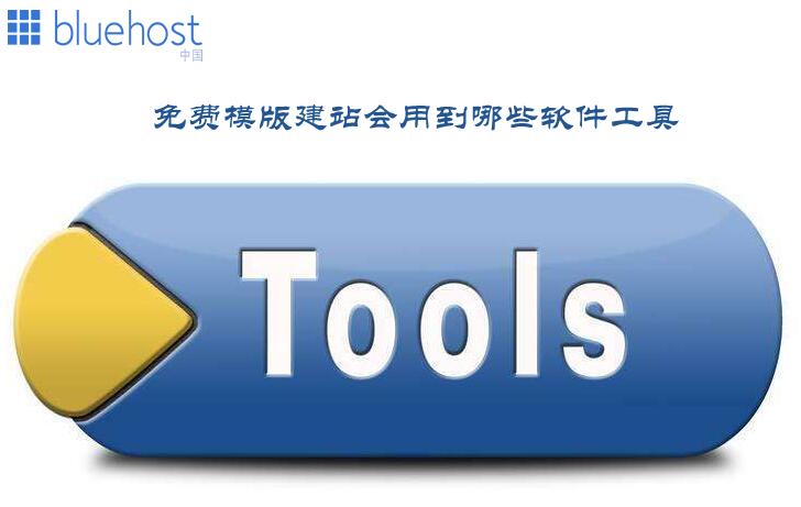 免费模版建站会用到哪些软件工具