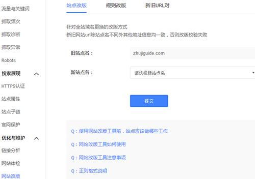 网站改版工具的使用
