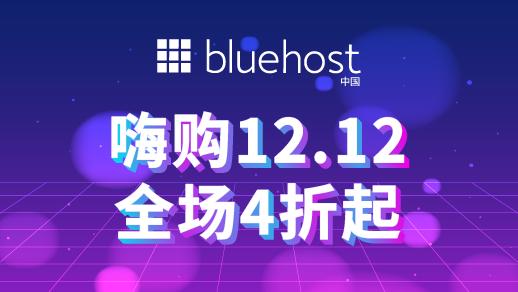 BlueHost双12优惠不停,尖叫不断!!!