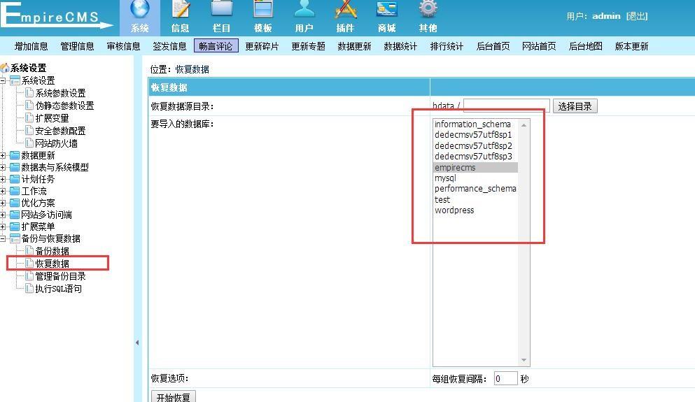 删除本地install文件夹