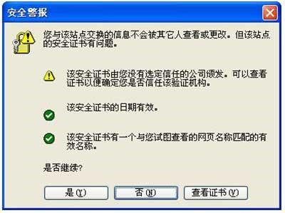 https安全证书提示不安全警告怎么办